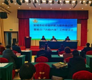 市民政局举办社会组织能力提升培训班